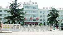 陕西省西安市兵器工业521医院