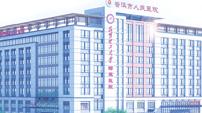 云南省普洱市人民医院