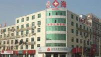 山东省烟台市北海医院