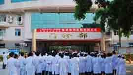 广西省平果县人民医院