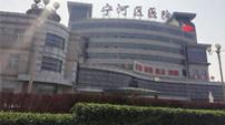 天津市宁河区人民医院